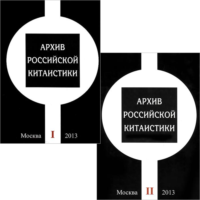 Архив Российской китаистики (комплект из двух книг)