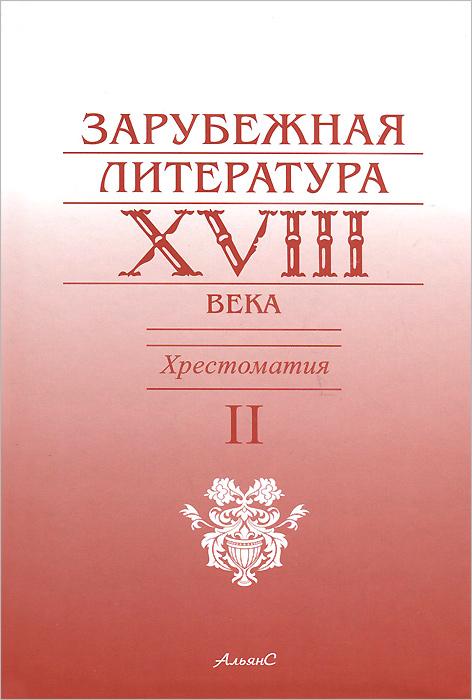 Зарубежная литература XVIII века. Хрестоматия. В 2 томах. Том 2 е л ермолаева гомер илиада xviii песнь щит ахилла