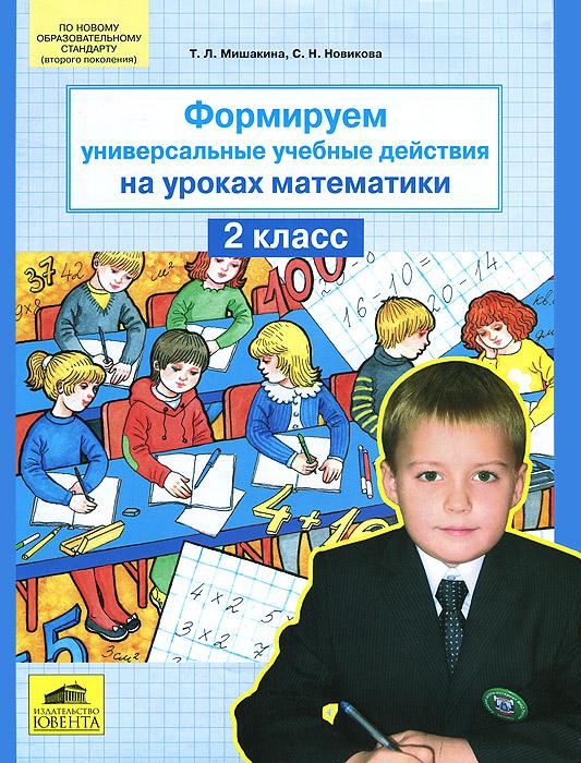 Математика. 2 класс. Формируем универсальные учебные действия на уроках