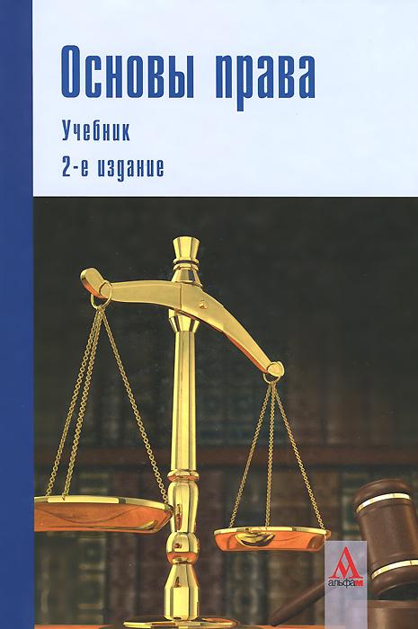 Основы права. Учебник учебник миграционное право