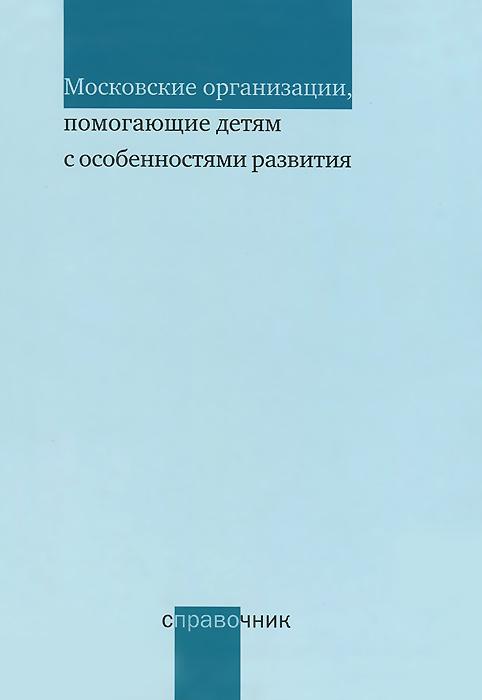 Московские организации, помогающие детям с особенностями развития. Справочник