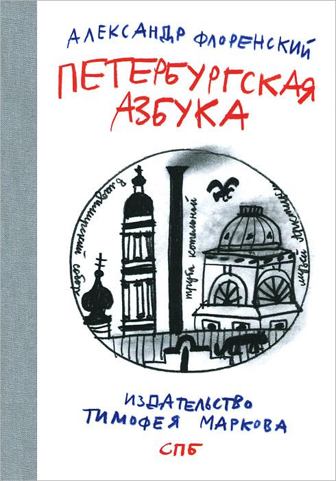 Александр Флоренский Петербургская азбука ISBN: 978-5-906281-03-6