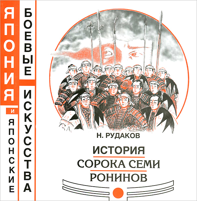 История сорока семи ронинов. Н. Рудаков