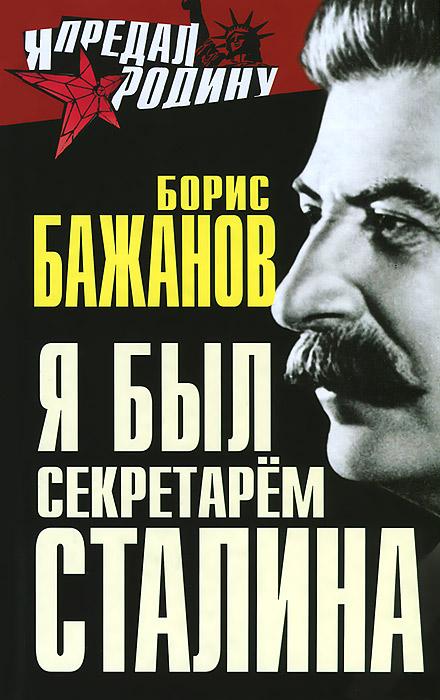Борис Бажанов Я был секретарем Сталина в м молотов пятнадцатый съезд всесоюзной коммунистической партии большевиков