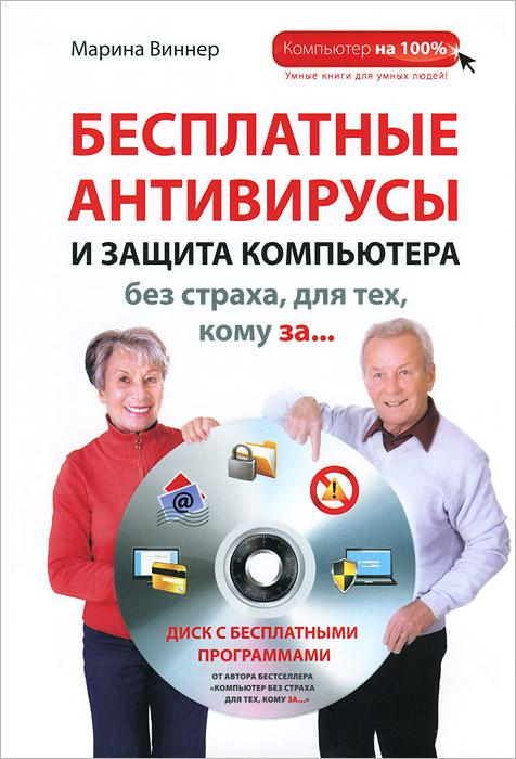 Марина Виннер Бесплатные антивирусы и защита компьютера без страха для тех, кому за... (+ DVD-ROM) марина виннер компьютер для женщин