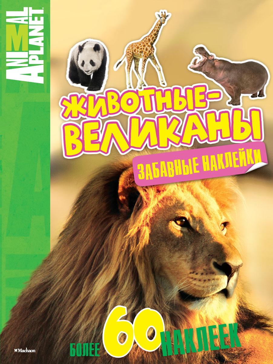 Животные-великаны. Забавные наклейки
