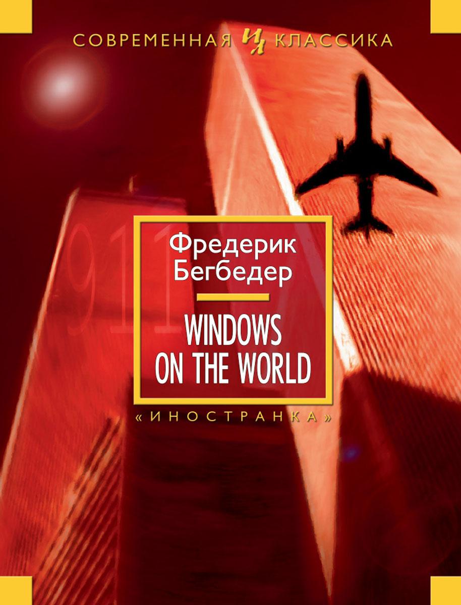 Фредерик Бегбедер Windows on the World фредерик сулье мемуары дьявола