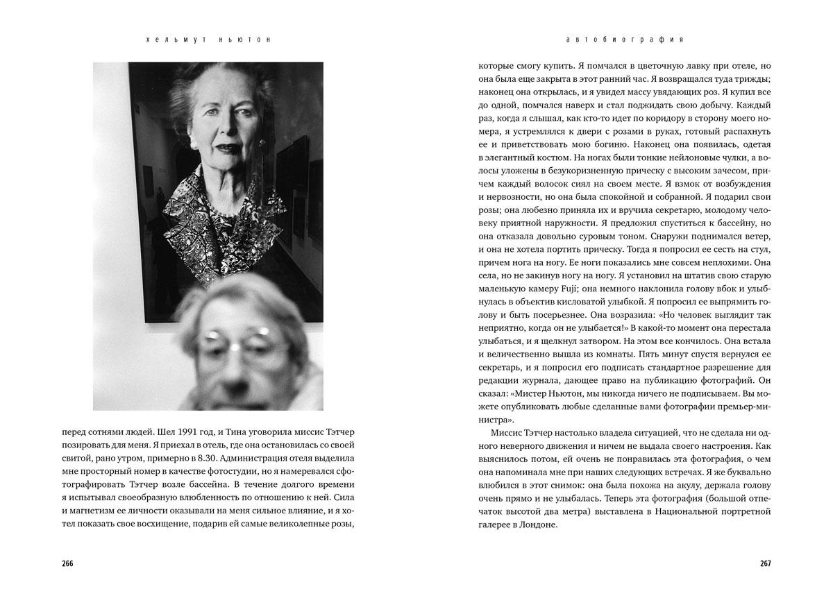 Хельмут Ньютон.  Автобиография Автобиография Хельмута Ньютона так же откровенна, как и его снимки....