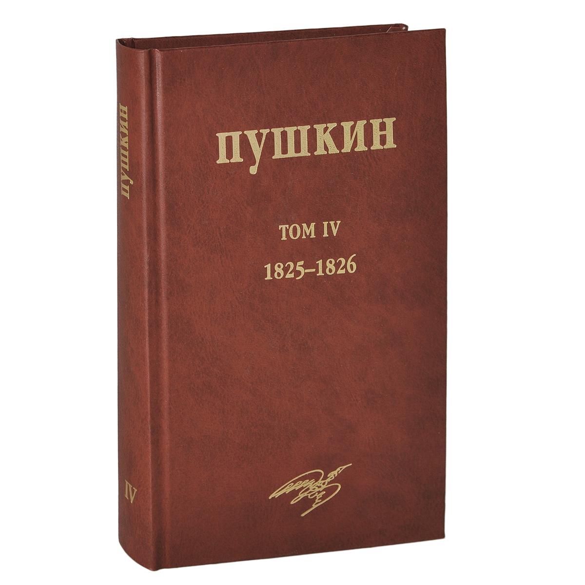 А. С. Пушкин А. С. Пушкин. Собрание сочинений. Том 4 а с пушкин собрание сочинений