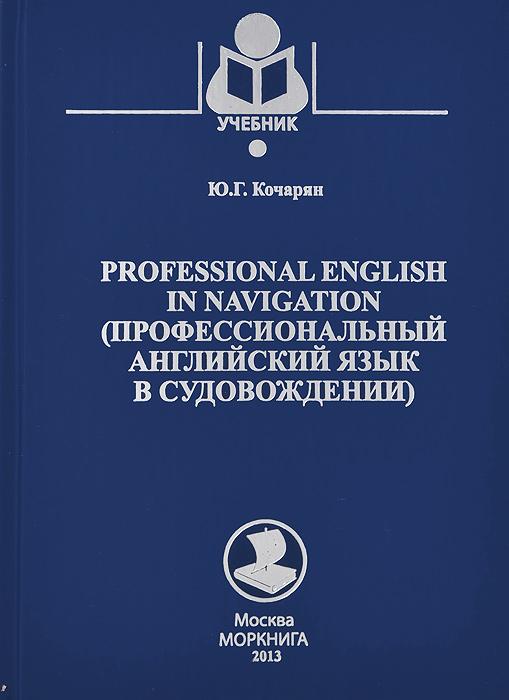 Ю. Г. Кочарян Professional English in Navigation / Профессиональный английский язык в судовождении. Учебное пособие