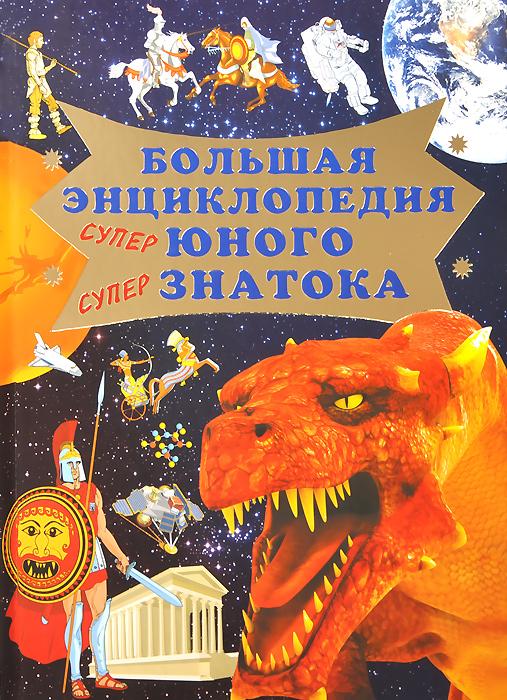 Большая энциклопедия юного знатока книги издательство аст большая энциклопедия юного супер знатока