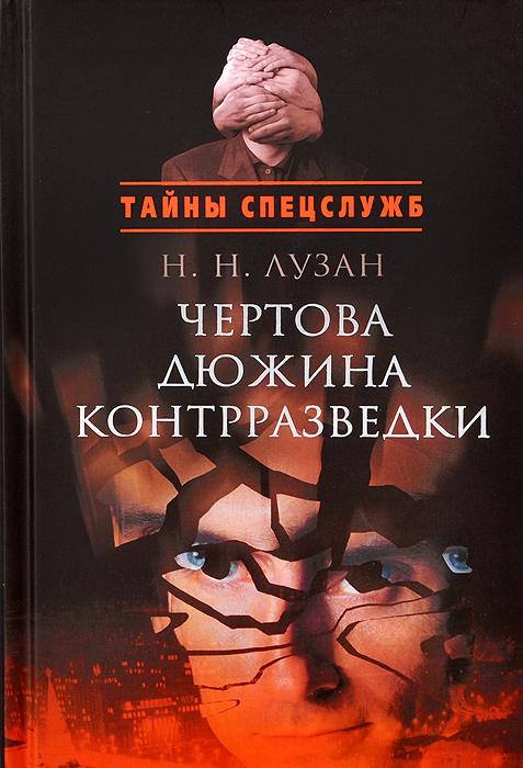 Н. Н. Лузан Чертова дюжина контрразведки н в скоробогатько как полковник плиханков стал старцем варсонофием