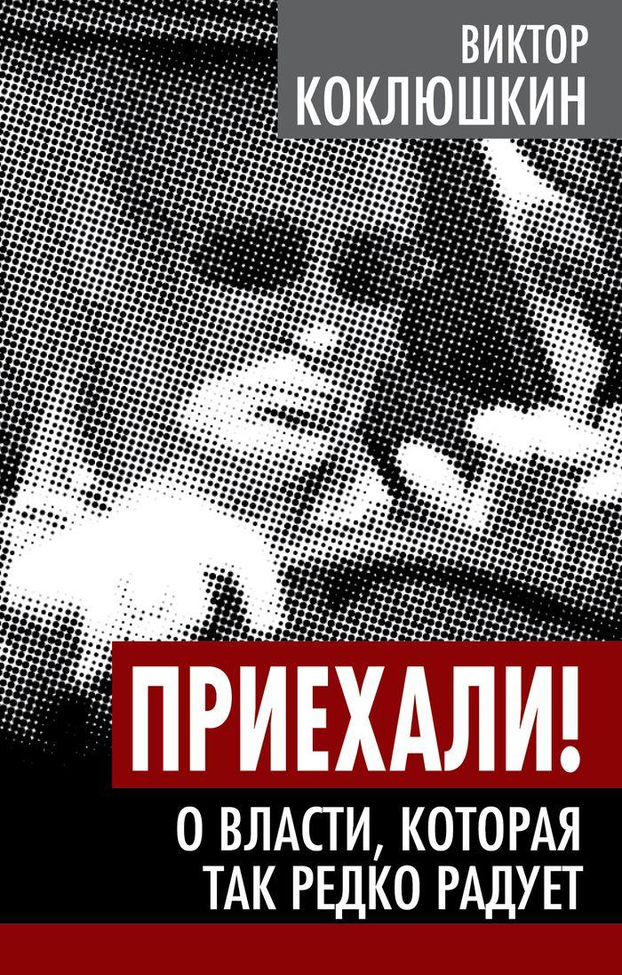 Виктор Коклюшкин Приехали! О власти, которая так редко радует сайт издания аргументы и факты
