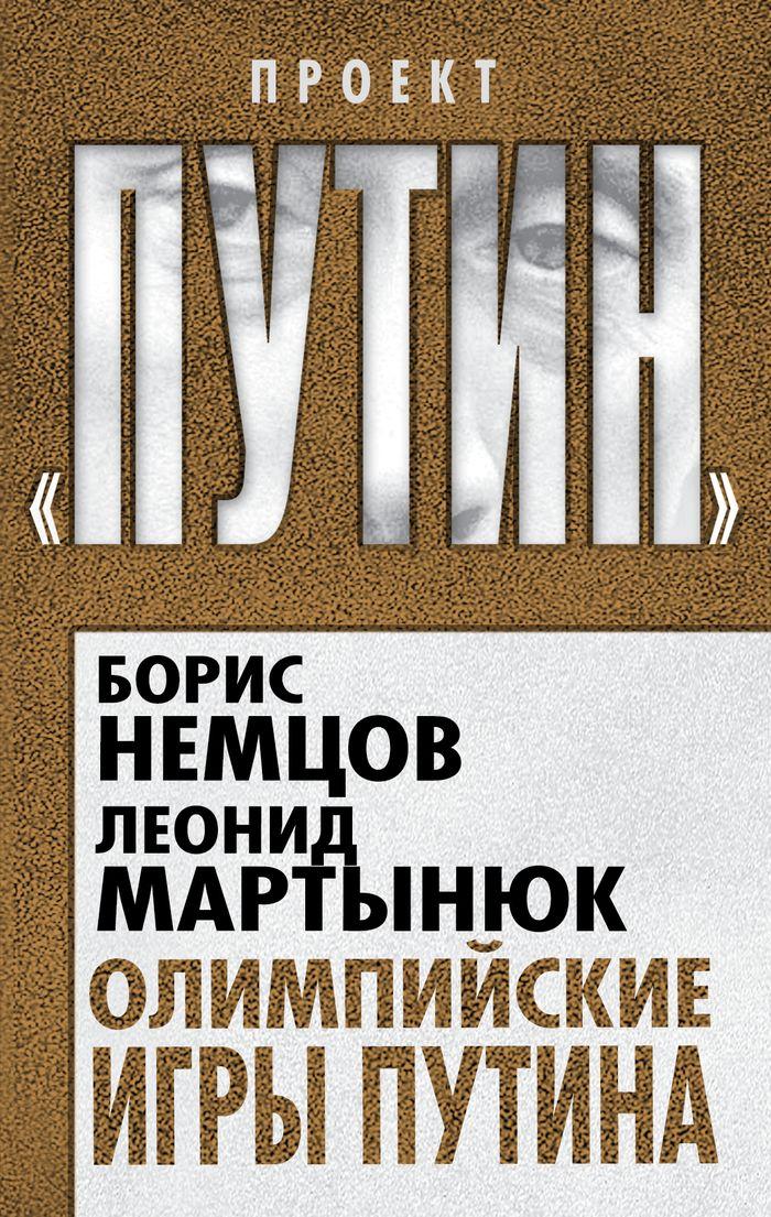 Борис Немцов, Леонид Мартынюк Олимпийские игры Путина
