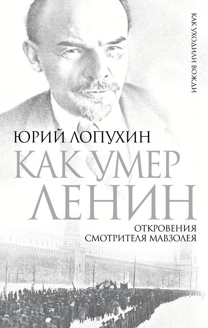 Юрий Лопухин Как умер Ленин. Откровения смотрителя Мавзолея