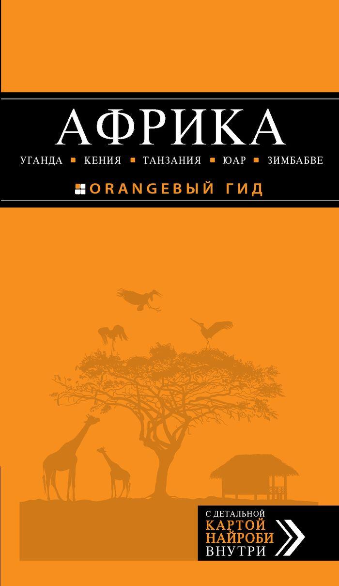Дмитрий Киселев Африка. Уганда, Кения, Танзания, ЮАР, Зимбабве. Путеводитель (+ карта)
