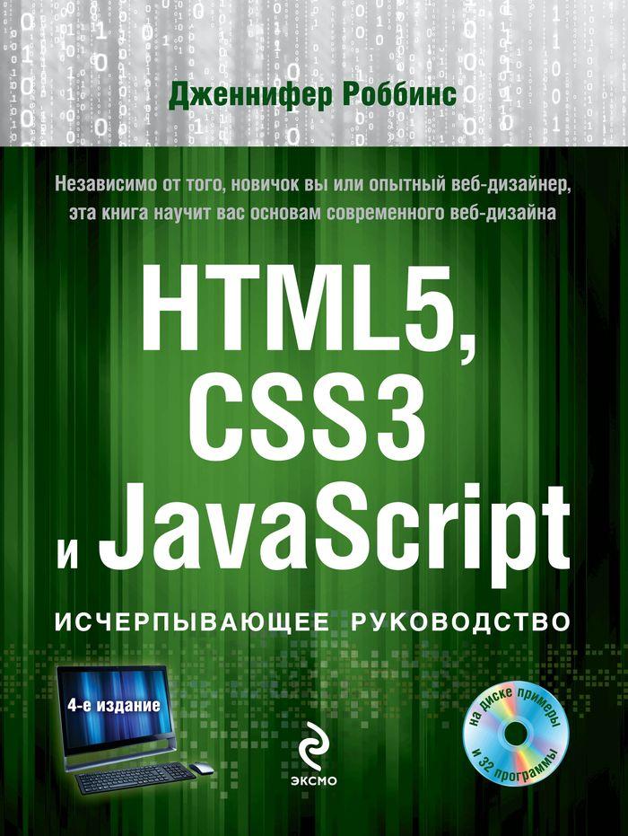 Дженнифер Роббинс HTML5, CSS3 и JavaScript. Исчерпывающее руководство (+ DVD-ROM) 疯狂html 5 css3 javascript讲义(附cd光盘1张)