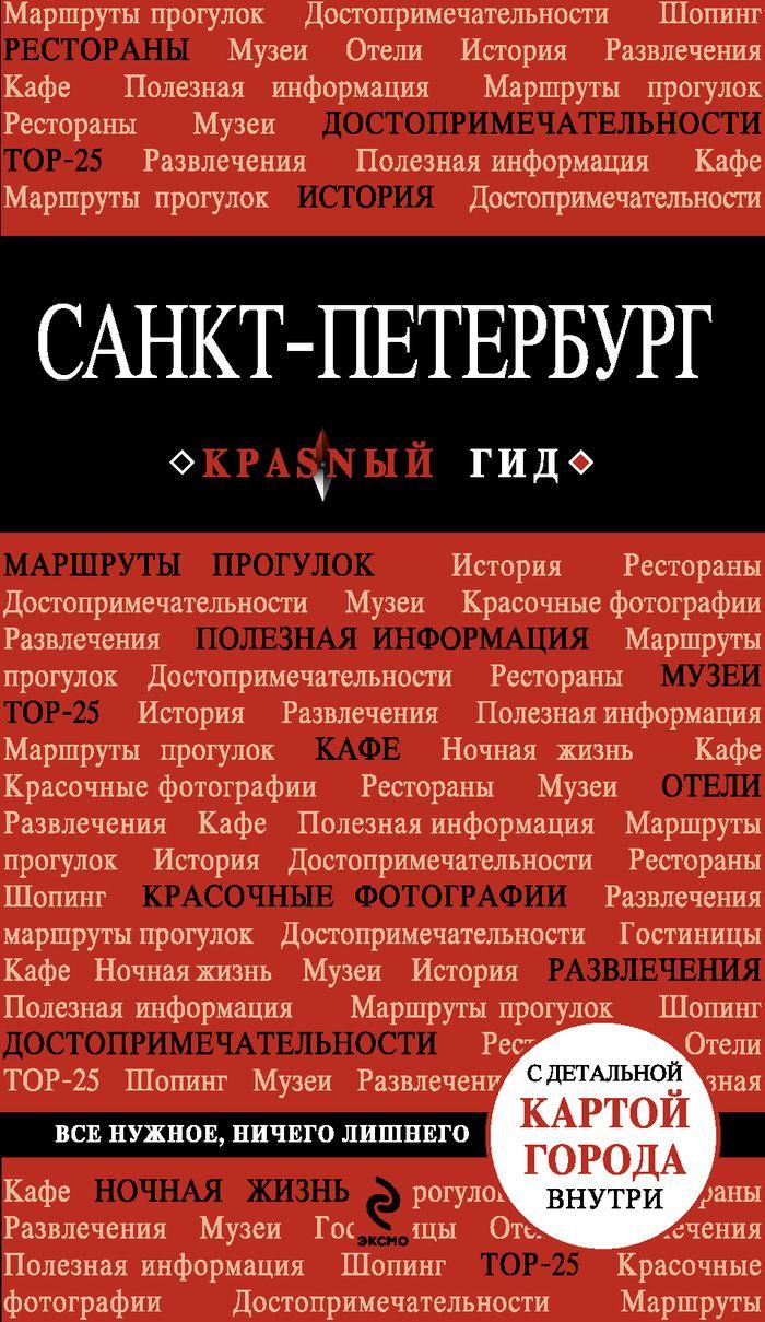 О. В. Чередниченко Санкт-Петербург. Путеводитель знакомьтесь европа школьный путеводитель