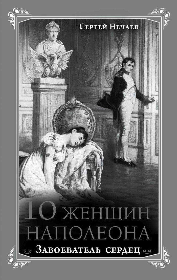 Zakazat.ru: 10 женщин Наполеона. Завоеватель сердец