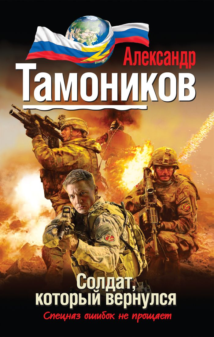 Александр Тамоников Солдат, который вернулся