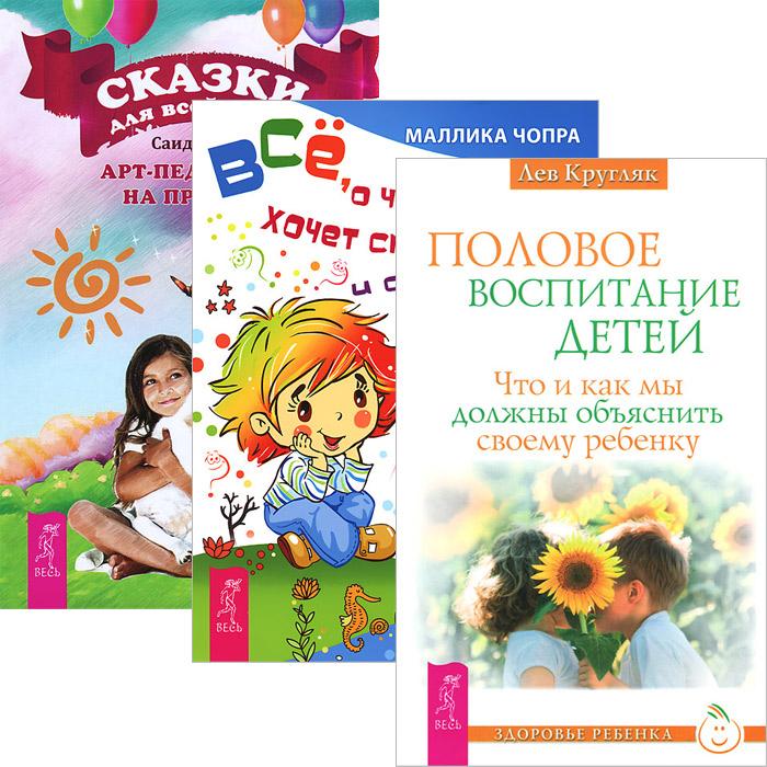 Половое воспитание. Все, о чем ребенок хочет спросить... Сказки для всей семьи (комплект из 3 книг)