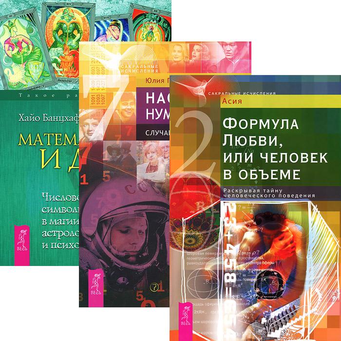 Настоящая нумерология. Формула Любви, или Человек в объеме. Математика и Душа (комплект из 3 книг). Юлия Грановская,Асия,Хайо Банцхаф