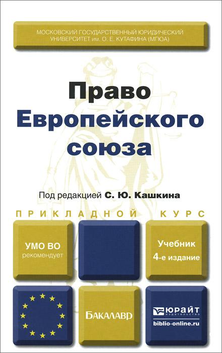 Право Европейского союза. Учебник право европейского союза учебное пособие