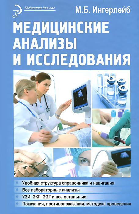 М. Б. Ингерлейб Медицинские анализы и исследования тарифный план