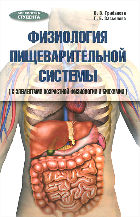 О. В. Грибанова, Г. Е. Завьялова Физиология пищеварительной системы с элементами возрастной физиологии и биохимии