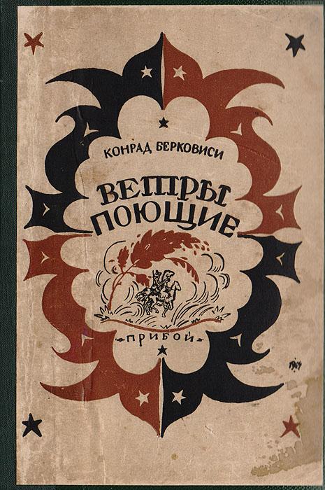 Ветры поющиеAccessory 067Ленинград, 1927 год. Прибой.Владельческий переплет, сверху наклеена оригинальная обложка. Сохранность хорошая.В издание вошли рассказы: ЗАСУХА, ВИНОГРАДНИК, ПЕРТА, МЕЛЬНИЦА, СПЕЛАЯ ВИШНЯ, САВА, ВОЛКИ, МИШУРА, НАВОДНЕНИЕ.