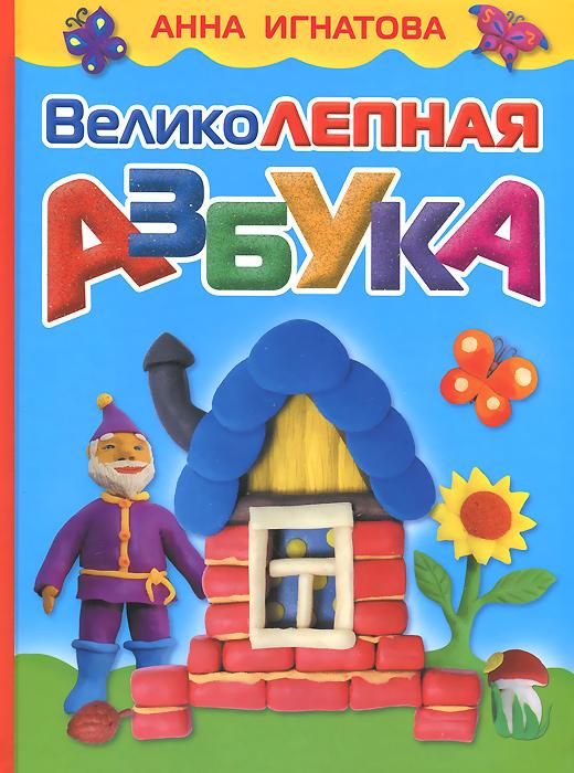 Анна Игнатова Великолепная азбука кардашова анна алексеевна а ты какой