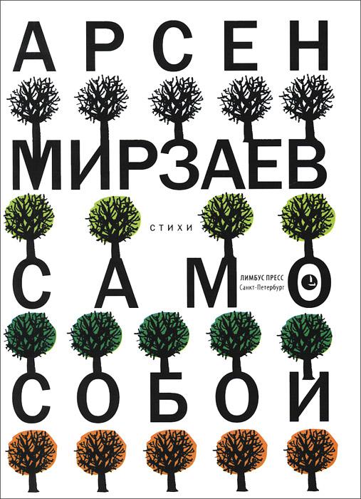 Арсен Мирзаев Само собой канцтовары в чебоксарах цены где купить