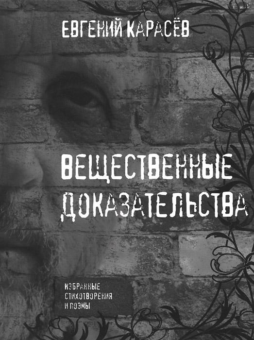 Евгений Карасев Вещественные доказательства fado anthologia