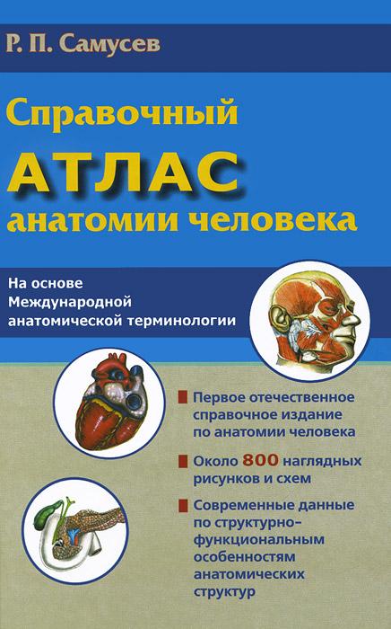 Р. П. Самусев Справочный атлас анатомии человека анна спектор большой иллюстрированный атлас анатомии человека
