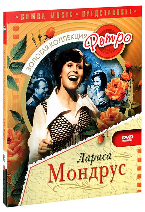 Лариса Мондрус - ярчайшая звезда эстрады (не только отечественной), с ослепительным блеском пронесшаяся по музыкальному небосводу и оставившая ярчайший следв сердцах миллионов любителей музыки. Для ценителей таланта певицы мы предлагаем видеоматериал, содержащий уникальные записи 60-х-70-х годов, как советского, так и зарубежного периода творчества. Дополнительный материал представляет собой 40-минутный музыкальный фильм, посвященный жизни и творчеству Ларисы Мондрус.01.  Может нет, а может да        02. Для тех, кто ждет        03.  Нас звезды ждут        04.  Милый мой фантазер        05. Ты и я        06. Только любовь права        07.  Песня птиц        08. Der Sommer vergeht        09. Immer wieder wird es Tag        10. «Ivan Rebroff Show»        a)   Duet        b)  Jeder nette Lette        c)   In deinen Armen        11. Die Zigeuner sind da        12. Winterwaldchen (Чертово колесо)        13. Ja, im Showgeschaft        14. Tulpen aus Amsterdam        15. Hans Rosenthal - Show (Еврейская нар. песня)        16. «Sommernachtsball»        a)  Der Sommerwind        b)  You are my Sunshine...        c)  Chor        d)  Wonderful Kopenhagen        17. Синий лен        18.  Проснись и пой