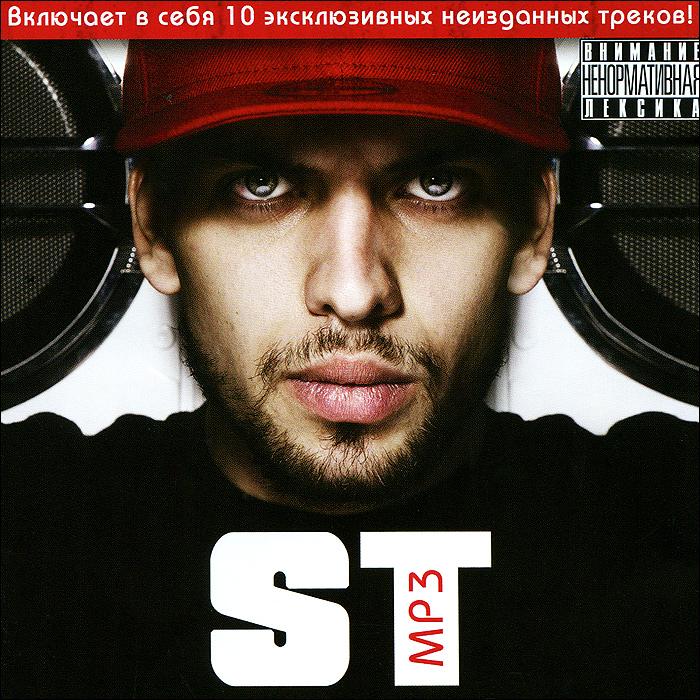 ST ST. MP3 (mp3)