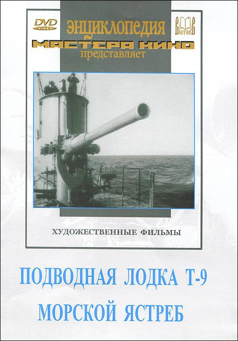 Подводная лодка Т - 9  (1943 год, 67 минуты) Олег Жаков (