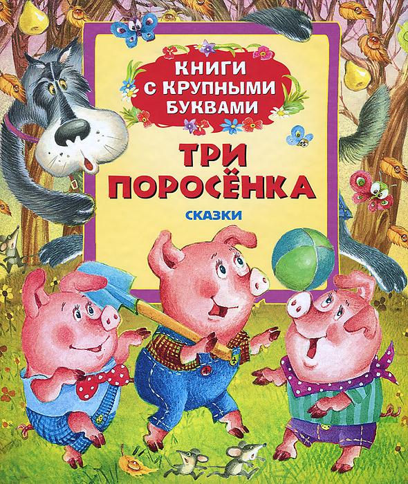 Три поросенка ISBN: 978-5-353-06656-9 михалков с три поросенка сказки