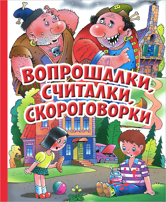 Регина Данкова Вопрошалки, считалки, скороговорки ISBN: 978-5-44-51-0265-6 данкова регина е умные зверики