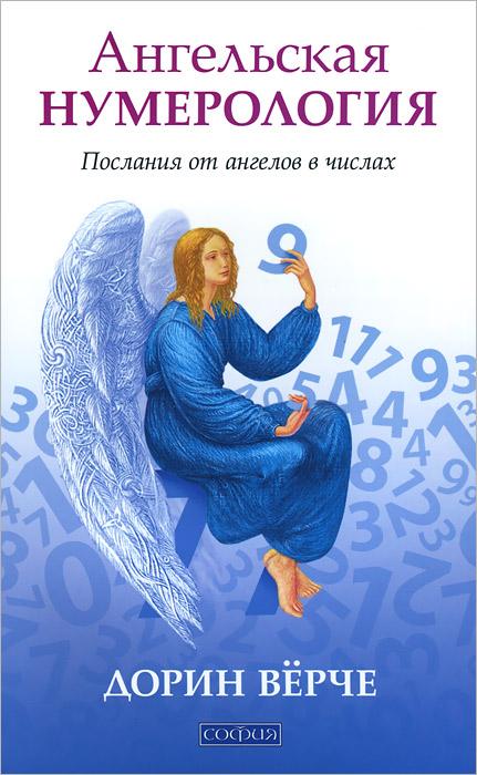 Ангельская нумерология. Послания от ангелов в числах. Дорин Верче