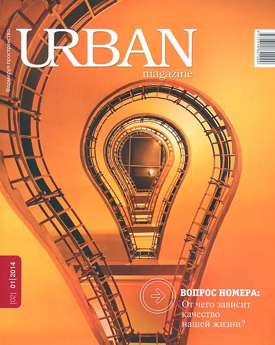 Urban magazine, №1(2), 2014 сто лучших интервью журнала эксквайр