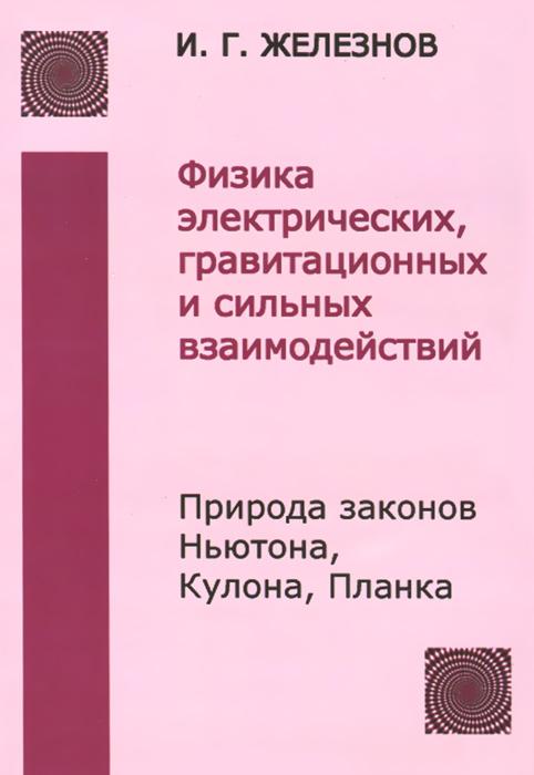 И. Г. Железнов Физика электрических, гравитационных и сильных взаимодействий счетчики электронов и ядерных частиц