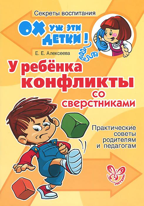 У ребенка конфликты со сверстниками. Практические советы родителям и педагогам