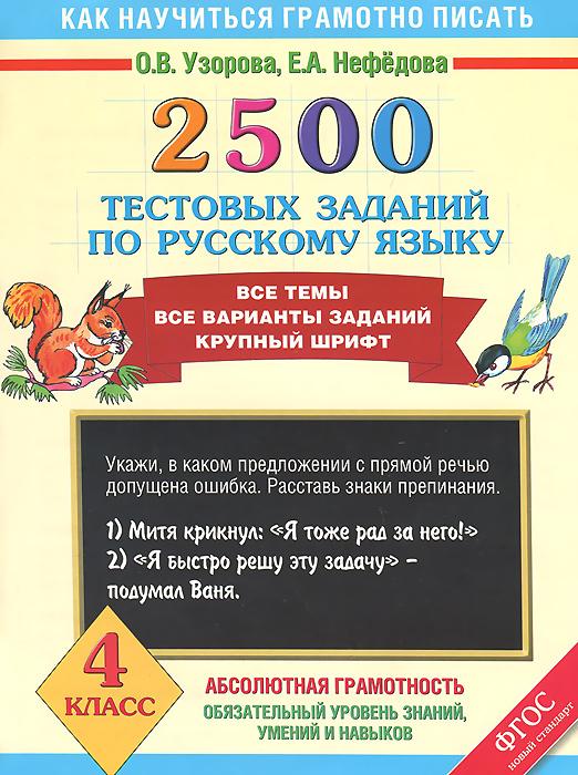 О.В. Узорова, Е.А. Нефёдова 2500 тестовых заданий по русскому языку. 4 класс уроки русского языка проверка знаний 4 класс