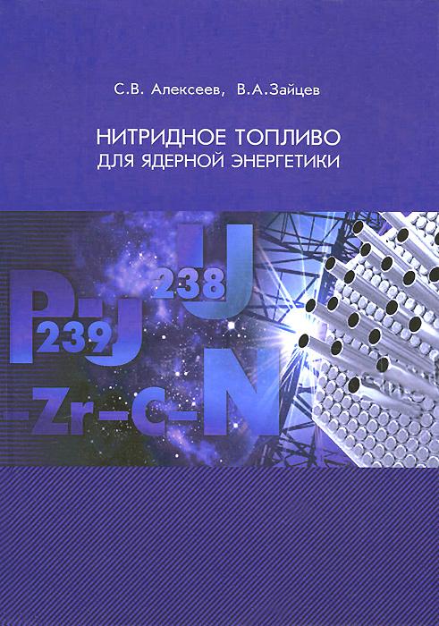 С. В. Алексеев, В. А. Зайцев Нитридное топливо для ядерной энергетики