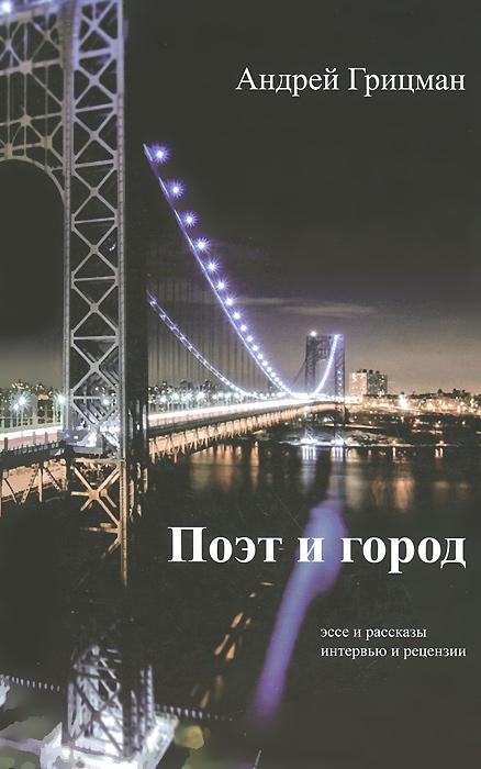 Скачать Поэт и город быстро