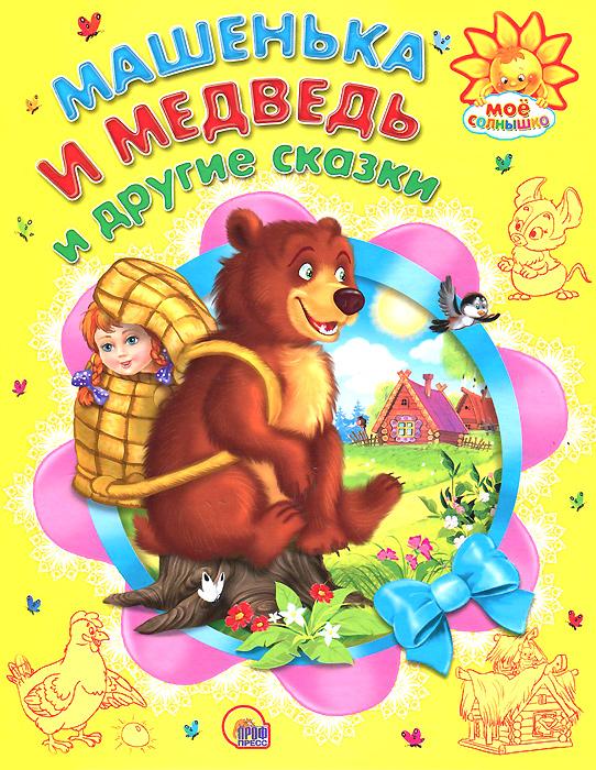 Машенька и медведь и другие сказки самые любимые русские сказки