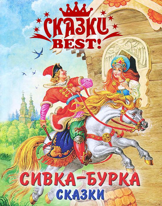 Сивка-Бурка. Сказки сивка бурка русские сказки