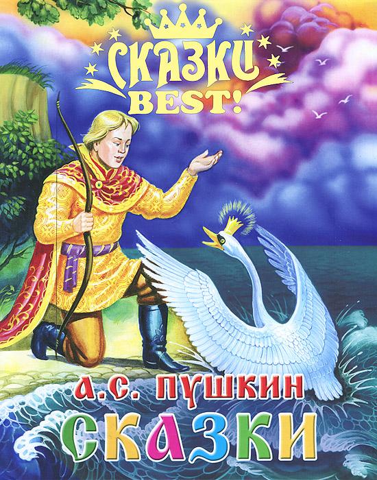 Купить А. С. Пушкин. Сказки,