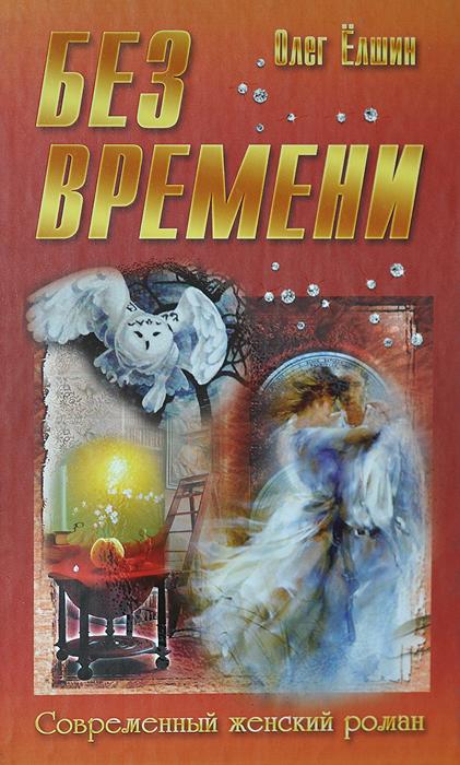 Олег Елшин Без времени что можно в дьюти фри в домодедово